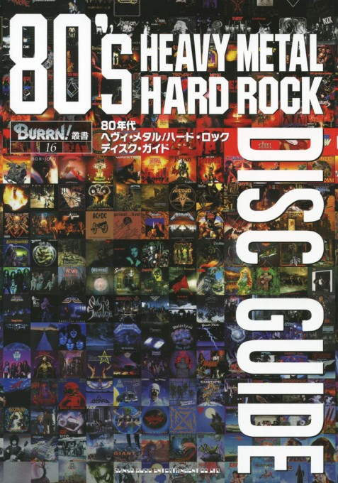 BURRN!叢書 16 80年代ヘヴィ・メタル/ハード・ロック ディスク・ガイド
