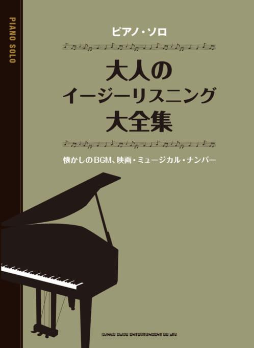 ピアノ・ソロ 大人のイージーリスニング大全集