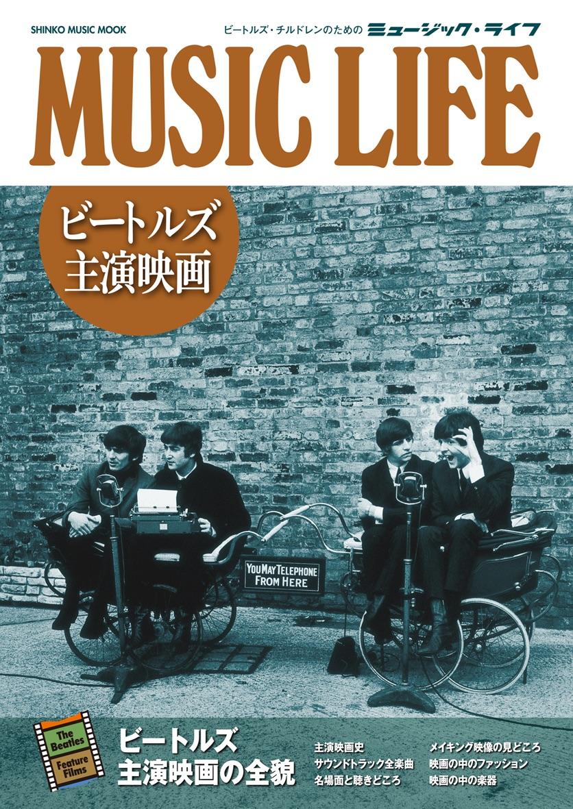MUSIC LIFE ビートルズ主演映画