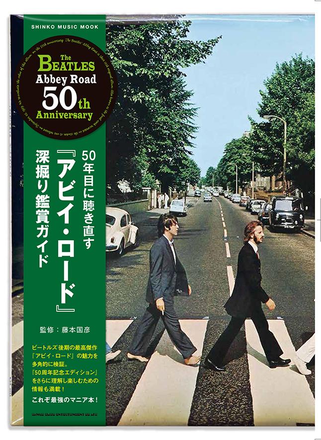 50年目に聴き直す『アビイ・ロード』深掘り鑑賞ガイド