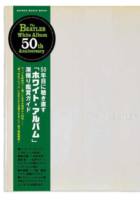 50年目に聴き直す「ホワイト・アルバム」深掘り鑑賞ガイド<シンコー・ミュージック・ムック>