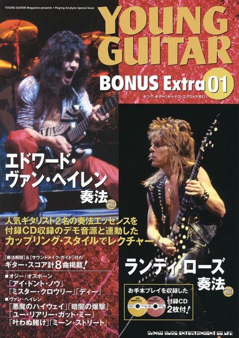 ヤング・ギター[ボーナス・エクストラ01] ランディ・ローズ奏法+エドワード・ヴァン・ヘイレン奏法(CD2枚付)