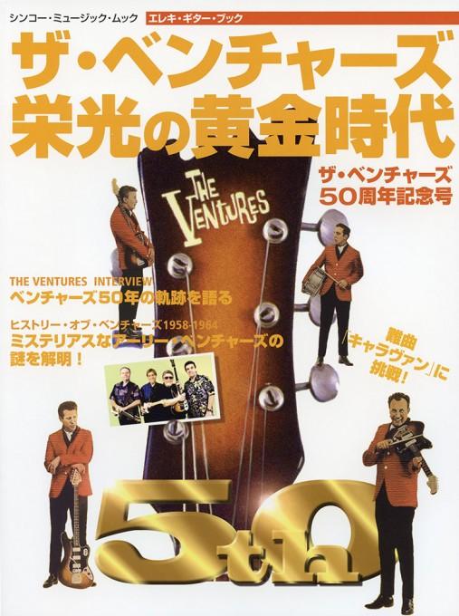 エレキ・ギター・ブック ザ・ベンチャーズ50周年記念号~栄光の黄金時代<シンコー・ミュージック・ムック>