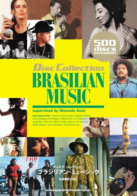 ディスク・コレクション ブラジリアン・ミュージック