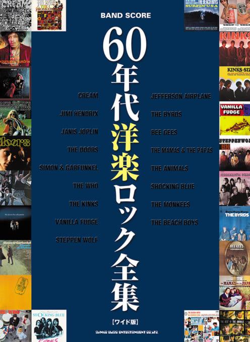 バンド・スコア 60年代洋楽ロック全集[ワイド版]