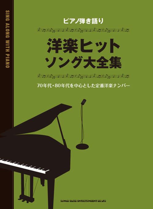 ピアノ弾き語り 洋楽ヒットソング大全集