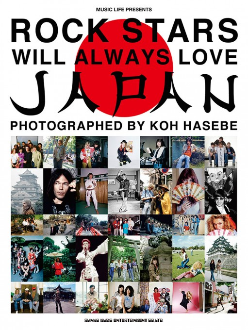 ROCK STARS WILL ALWAYS LOVE JAPAN 長谷部宏 写真集