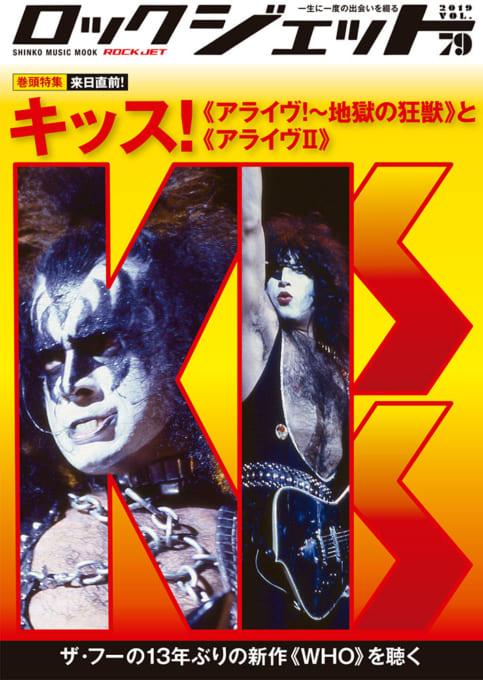 ロック・ジェット Vol.79