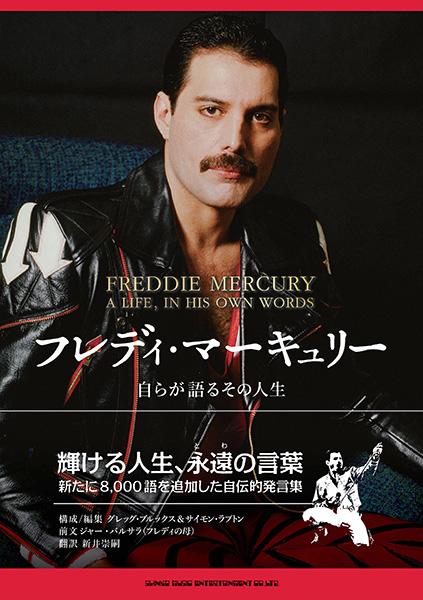 『フレディ・マーキュリー ⾃らが語るその⼈⽣』
