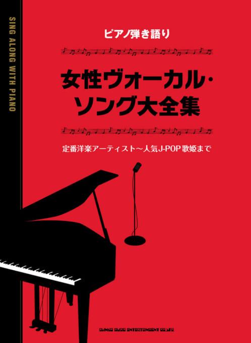 ピアノ弾き語り 女性ヴォーカル・ソング大全集