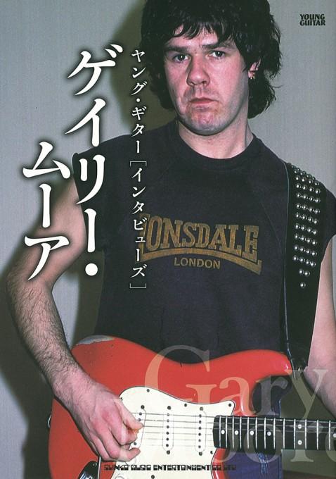 ヤング・ギター[インタビューズ]ゲイリー・ムーア