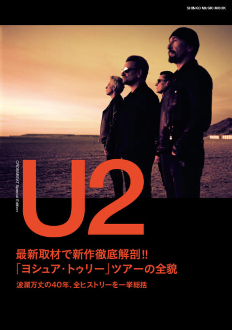 CROSSBEAT Special Edition U2
