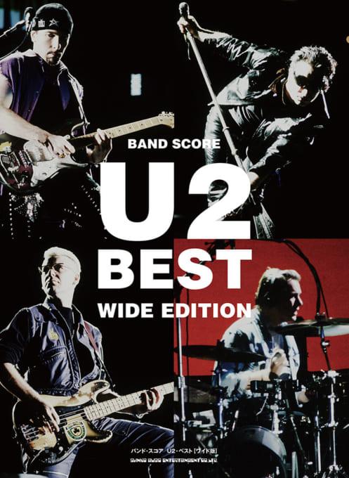 バンド・スコア U2・ベスト[ワイド版]