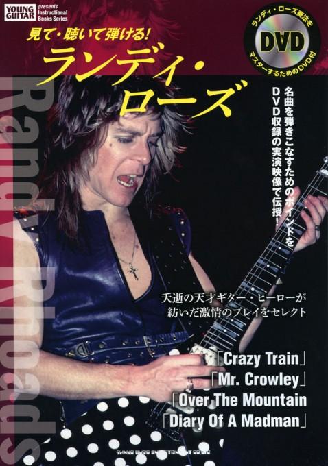 見て・聴いて弾ける! ランディ・ローズ(DVD付)