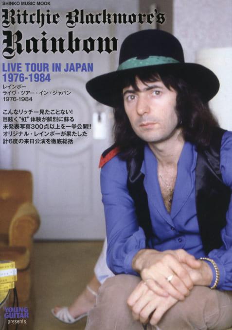 レインボー ライヴ・ツアー・イン・ジャパン 1976-1984