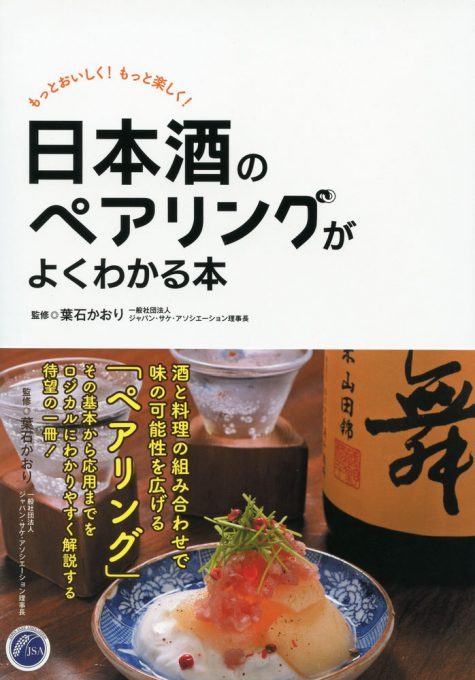 『日本酒のペアリングがよくわかる本 』
