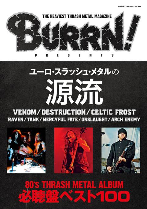 BURRN! PRESENTS ユーロ・スラッシュ・メタルの源流
