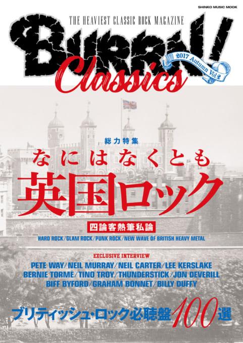 BURRN! CLASSICS Vol.2 なにはなくとも英国ロック