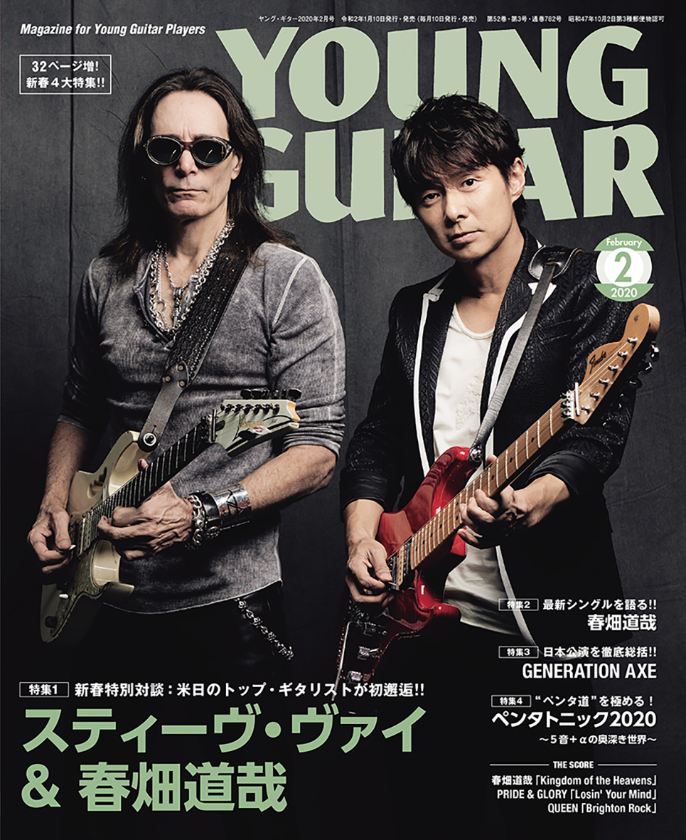 『YOUNG GUITAR 2月号』