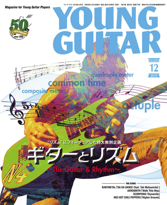 YOUNG GUITAR 2019年12月号