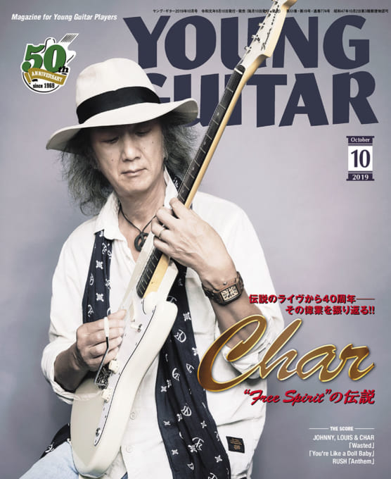 YOUNG GUITAR 2019年10月号