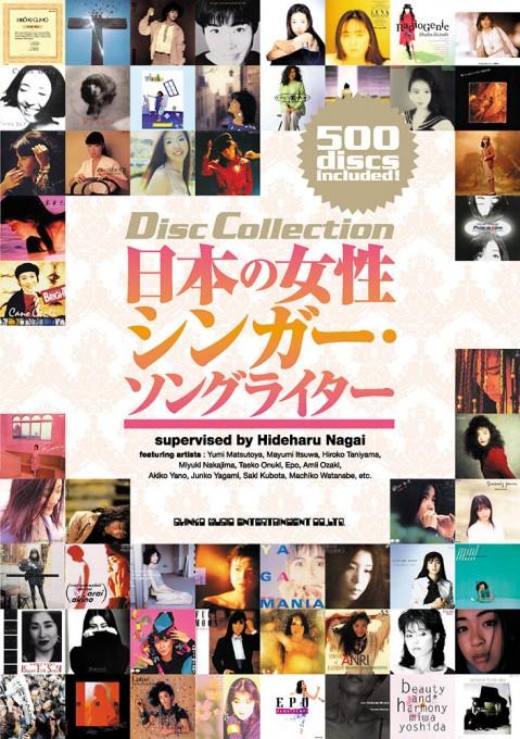 ディスク・コレクション 日本の女性シンガー・ソングライター