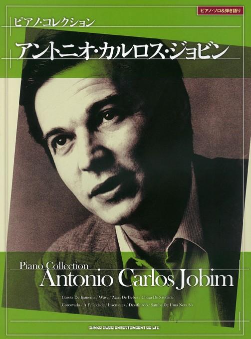 ピアノ・コレクション アントニオ・カルロス・ジョビン[ピアノ・ソロ&弾き語り]