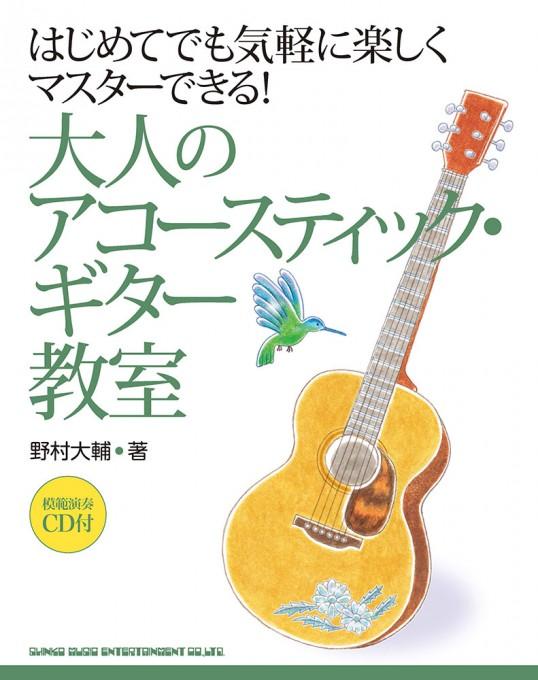はじめてでも気軽に楽しくマスターできる! 大人のアコースティック・ギター教室(模範演奏CD付)