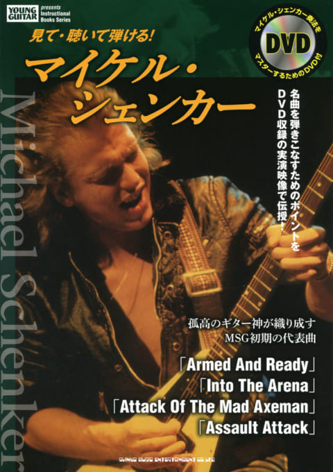 見て・聴いて弾ける! マイケル・シェンカー(DVD付)