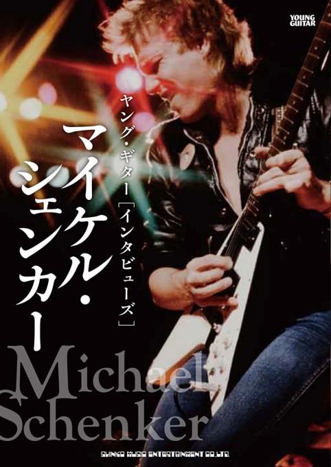 ヤング・ギター[インタビューズ] マイケル・シェンカー