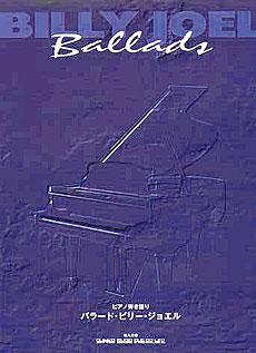 (洋書)ピアノ弾き語り バラード・ビリー・ジョエル