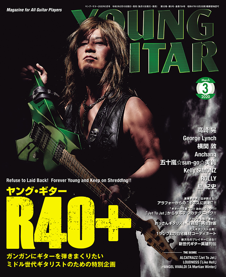『YOUNG GUITAR 3月号』