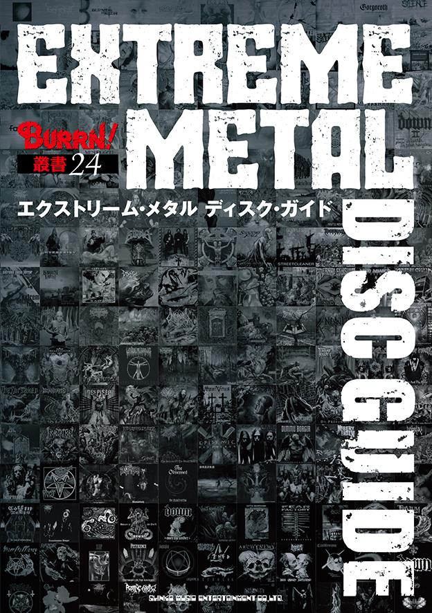 『BURRN!叢書24 エクストリーム・メタル ディスク・ガイド』