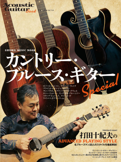 Acoustic Guitar Book Presents カントリー・ブルース・ギターSpecial