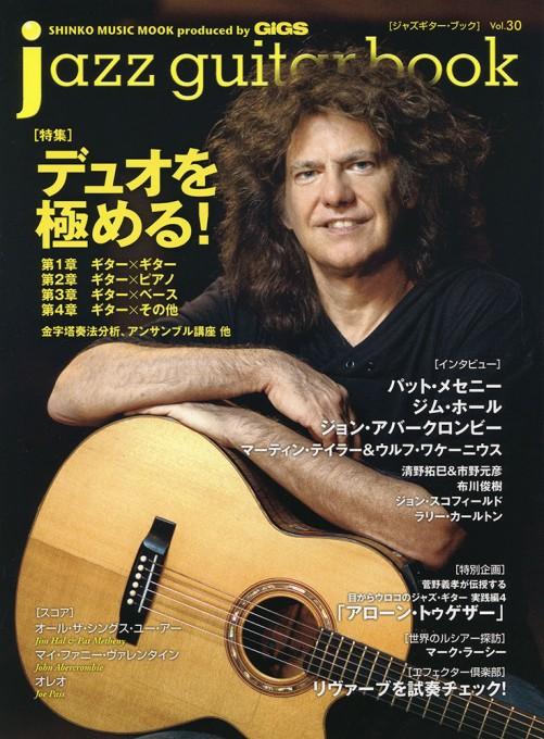 jazz guitar book Vol.30 特集:デュオを極める!〜パット・メセニー