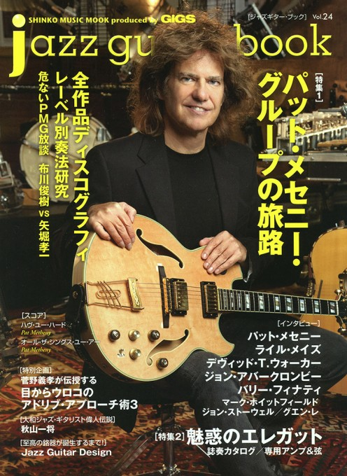 jazz guitar book Vol.24 特集:パット・メセニー・グループの旅路