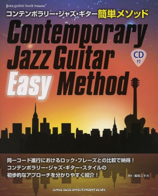 jazz guitar book Presents コンテンポラリー・ジャズ・ギター簡単メソッド(CD付)