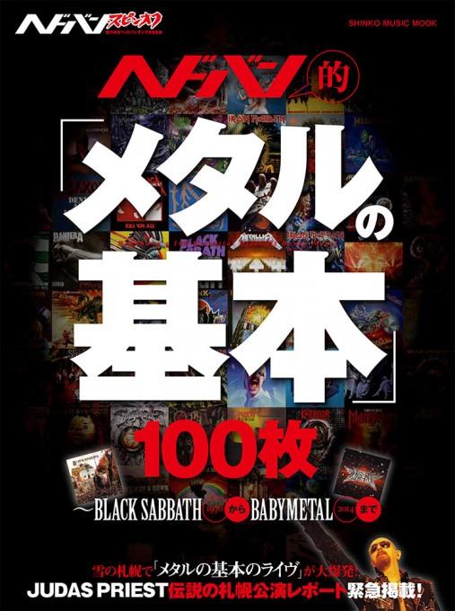 ヘドバン・スピンオフ ヘドバン的「メタルの基本」100枚~BLACK SABBATHからBABYMETALまで