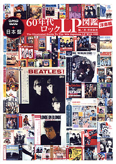 日本盤 60年代ロックLP図鑑 洋楽編