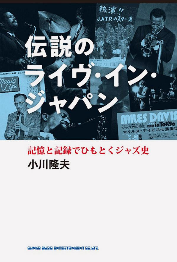 伝説のライヴ・イン・ジャパン 記憶と記録でひもとくジャズ史