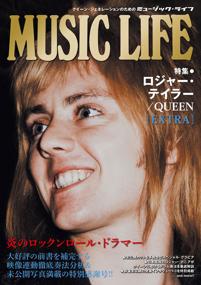 『MUSIC LIFE 特集●ロジャー・テイラー/QUEEN [EXTRA]』