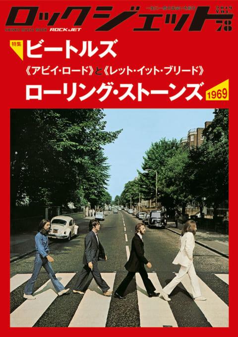 ロック・ジェット Vol.78 特集ビートルズとローリング・ストーンズ
