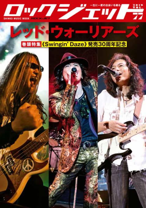 ロック・ジェット Vol.77 特集レッド・ウォーリアーズ