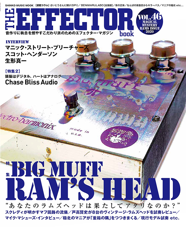 THE EFFECTOR BOOK Vol.46