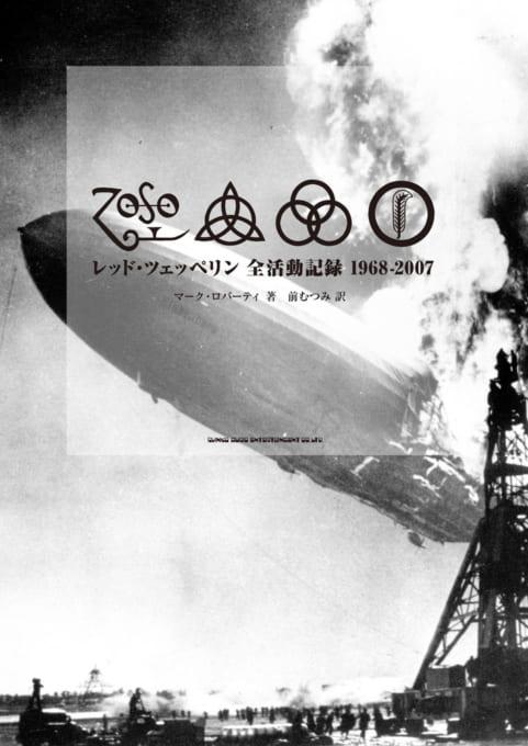 レッド・ツェッペリン 全活動記録 1968-2007