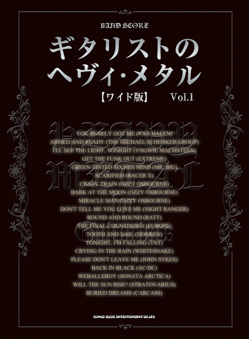 バンド・スコア ギタリストのヘヴィ・メタル Vol.1[ワイド版]
