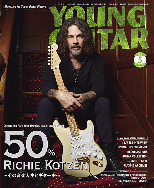 YOUNG GUITAR 2020年05月号