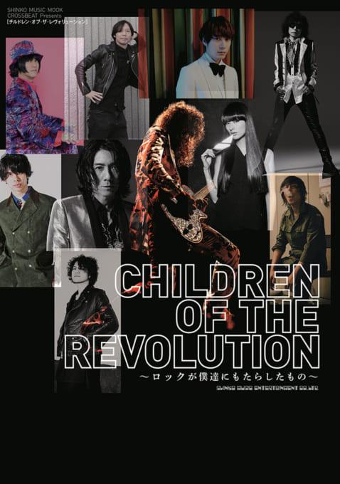 CHILDREN OF THE REVOLUTION~ロックが僕達にもたらしたもの~