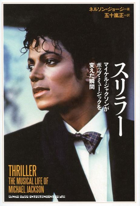 スリラー マイケル・ジャクソンがポップ・ミュージックを変えた瞬間