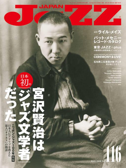 JaZZ JAPAN Vol.116:ニッポン・ジャズ100年 外伝 宮沢賢治
